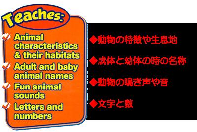 ゾウやライオンはもちろん、ちょっと変わった動物、例えば、イモリやハゲワシ、やまあらし等のことも教えてくれますよ。 アニマルファクトモードでの英語